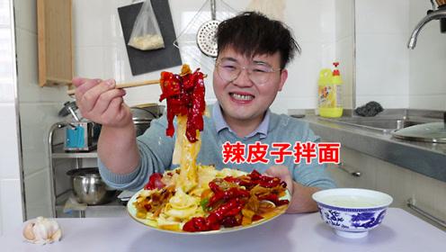 老猫做新疆辣皮子拌面,辣皮子筋道耐嚼,大口吃面真过瘾