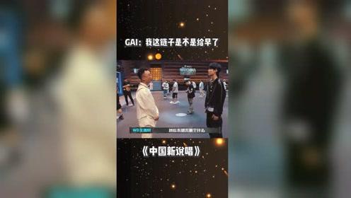 《中国新说唱》GAI:我这链子是不是给早了?