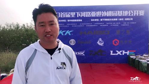 第十八期大口鲈游钓中国黑坑路亚之走进泰州兴化比赛