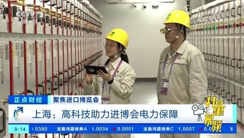 上海:高科技助力进博会,进一步为电力运行提供保障