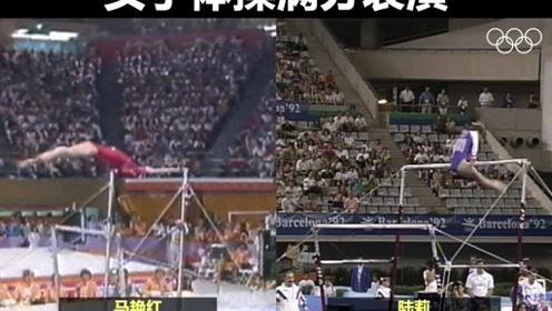 毫无挑剔!奥运会历史上女子体操满分表演:中国选手马艳红和陆莉上榜!