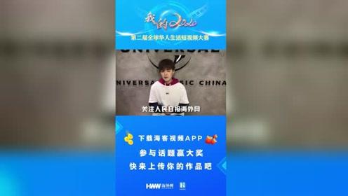 #第二届全球华人生活短视频大赛#@Sunnee杨芸晴喊你来参赛啦!