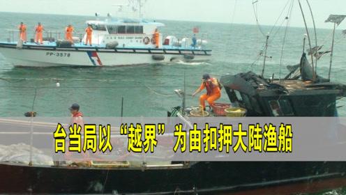 """台当局以""""越界""""为由扣押大陆渔船,登船拘4人查扣170个蟹笼"""