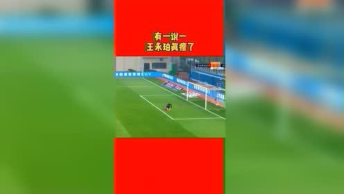 #国足今天进世界杯了吗#中超王永珀
