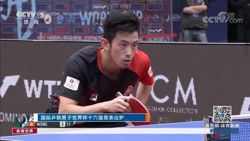 国际乒联男子世界杯十六强签表出炉