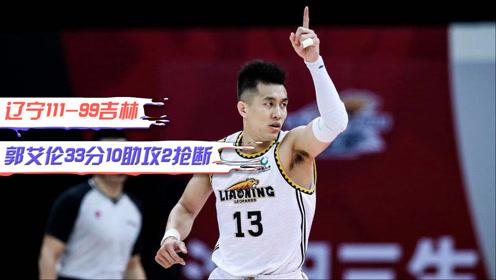 CBA精彩集锦:郭艾伦33+10,带领辽宁胜东北德比