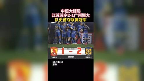 中超大结局!江苏苏宁2-1广州恒大,队史首夺中超联赛冠军!