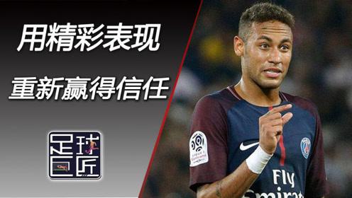 内马尔用一粒惊世骇俗的倒钩与欧冠表现,缓解了与巴黎球迷的关系