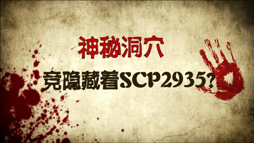 scp基金会再现神秘物种?