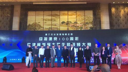 首届京津冀大学生短视频大赛发布会暨电影 《怪癖英雄》首映礼隆重举行