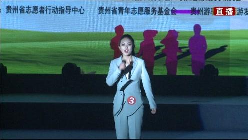 第五届贵州省文明旅游志愿者形象大使大赛总决赛,3号选手古冰燕精彩演讲环节完整片段。