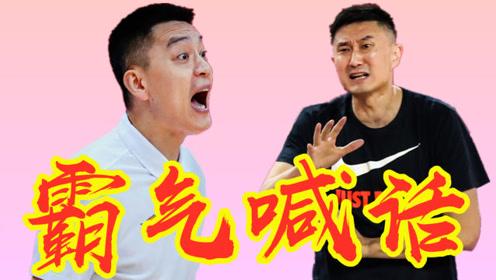 杨鸣真霸气!2句话公开宣战杜锋,CBA争冠辽篮抢占先机