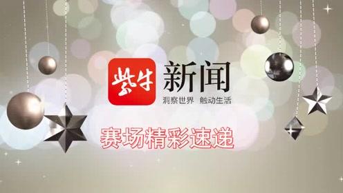【进球gif】北京人和总比分2:3不敌江西联盛,两年内从中超降到中乙!