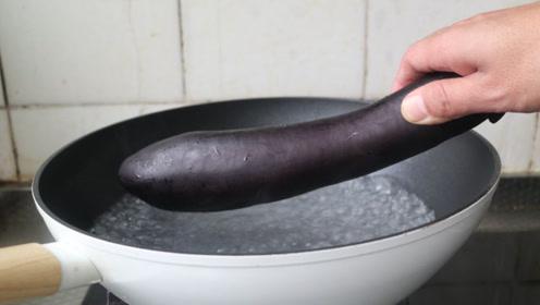 茄子扔进开水里,原来这么好吃 不油炸不炒也不蒸 出锅又香又下饭