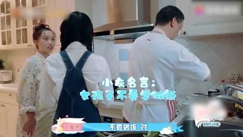 GAI从来不让老婆做饭,说出原因后,王斯然闺蜜羡慕坏了!