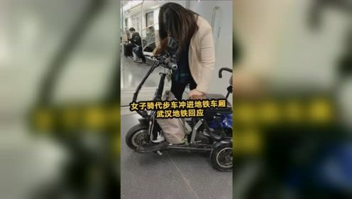 女子地铁内骑电动代步车关门瞬间冲进车厢 武汉地铁回应:不符合规定