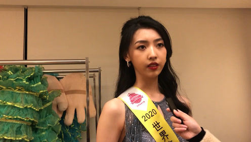 2020世界旅游小姐(中国赛区)亚军:比赛得奖很开心,更重要的是我收获了珍贵的友谊