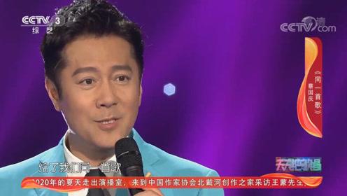 蔡国庆演唱时代经典《同一首歌》,勾起满满青