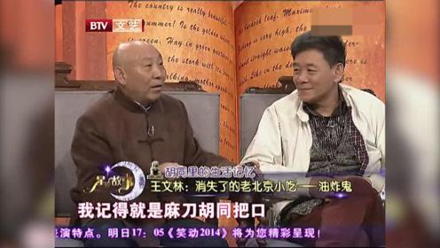 王文林谈北京美食,老北京的胡同口,油炸鬼最受欢迎!
