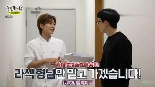 刘在石又要做厨师很惆怅,SJ利特:大哥你看起来很生气啊