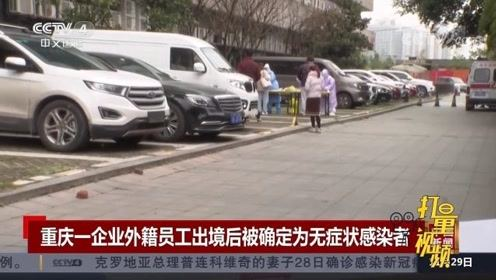 關注!重慶一企業外籍員工出境后被確定為無癥狀感染者