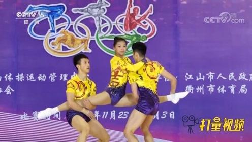 全国健美操锦标赛在浙江江山落幕