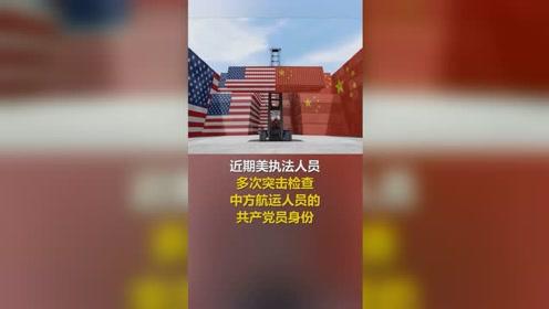 美國突擊檢查中國赴美人員黨員身份,麥卡錫主義在美復活