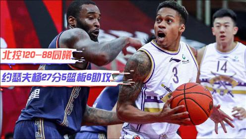 CBA精彩集锦:约瑟夫杨27+5+6,率领北控大胜老东家同曦