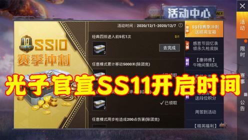 和平精英:光子官宣SS11开启时间,看到冲刺奖励,拍手叫好!
