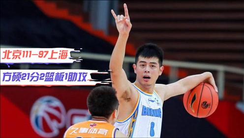 CBA精彩集锦:北京胜上海,方硕21分2篮板