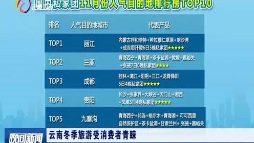 云南冬季旅游受消费者青睐