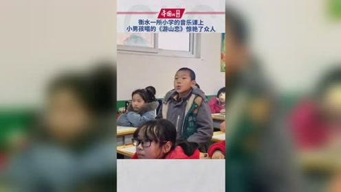 衡水一所小学的音乐课上,小男孩唱的《游山恋》惊艳了众人!!这嗓音,这气质,给孩子点赞