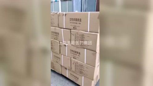 """上海美哈生物科技发展有限公司产品生产完毕现场发货(""""仁和""""艾梵熙产品)视频"""