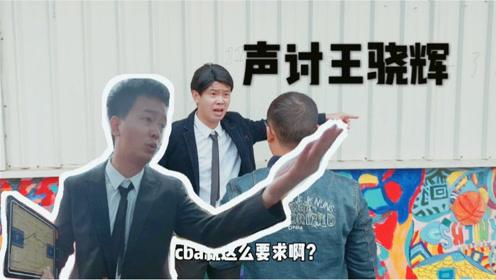 """中国模仿帝还原cba教练 丁伟和杜锋对于""""恶汉""""王骁辉的看法"""