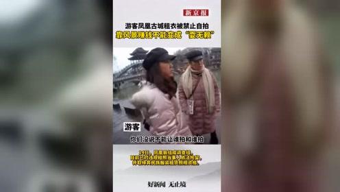 """游客凤凰古城租衣被禁止自拍,别让""""霸王条款"""