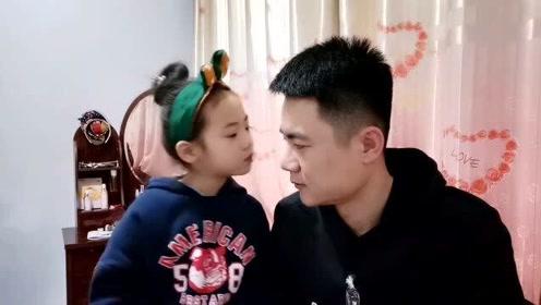 女儿对爸爸表达爱意,爸爸太高兴了,可是接下来的举动又打脸了!