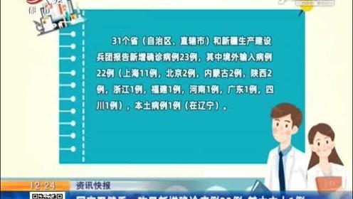 國家衛健委:昨日新增確診病例23例,其中本土1例