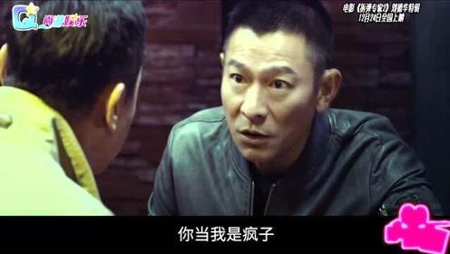 电影《拆弹专家2》口碑出炉 并曝光刘德华特辑