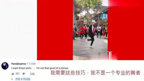 老外看中国:老外看某音热门跳舞视频,老外表示:我想找个中国男朋友
