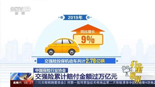 点赞!中国保险行业协会:交强险累计赔付金额过万亿元