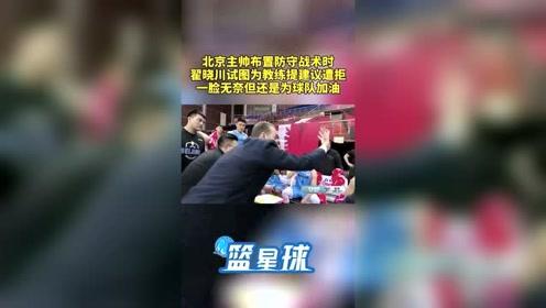 CBA暂停时刻,翟晓川试图提出建议遭教练拒绝,一脸无奈