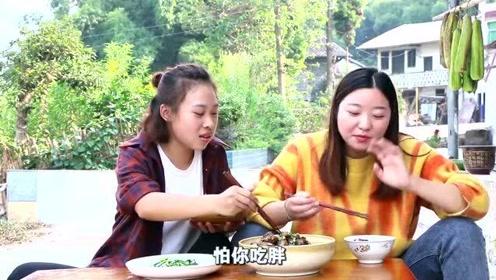 秋妹今天和闺蜜做了芋儿鸡,不开心就吃东西,有说有笑,真过瘾