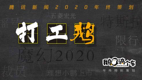 """3分钟回顾""""汽车打工鹅""""的魔幻2020:开不起降价特斯拉 五菱占号也香"""