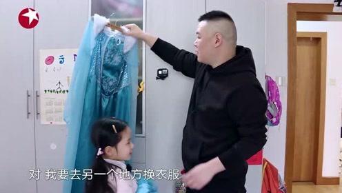 综艺:岳云鹏配小朋友cos艾莎,小朋友说岳云鹏