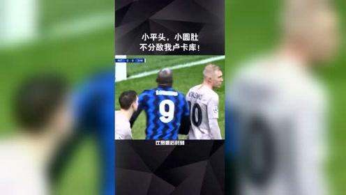 爆笑足球:欧冠搞笑一幕!卢卡库挡出队友绝杀球,一脸懵让球迷笑掉大牙!