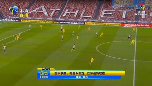 西甲联赛:梅西双响炮,巴萨逆转取胜