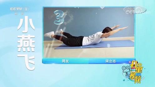 """网红锻炼姿势""""小燕飞"""",真能改善腰间盘突出?专家讲解"""