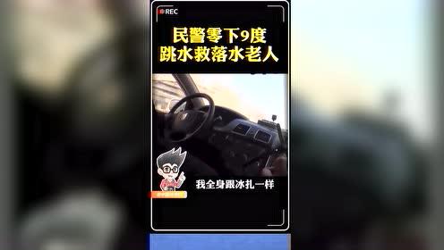 #热点速看#近日,江苏南京一名老人失足落水,民警何荣斌仅用40秒就把老人救上岸!安哥:辛苦了,每次逆行请平安归来!