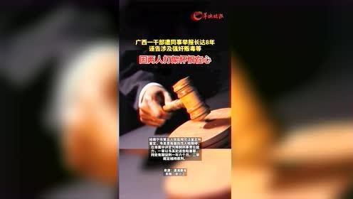 #热点速看#广西一干部遭同事举报长达8年,诬告涉及强奸、贩毒等,因两人打架怀恨在心