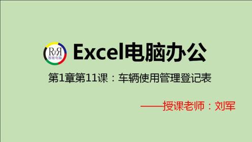 Excel电子表格制作基础学习在线视频教程之车辆使用管理登记表的制作